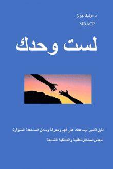 """Lastu Wahdak"" - Arabic version"